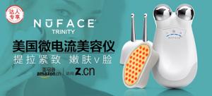 【达人专享】NuFace Trinity 美国进口 微电流 提拉紧肤瘦脸 美容仪 专业版