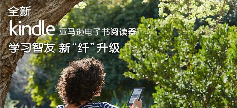 新一代 亚马逊 电子书阅读器 Kindle 入门版