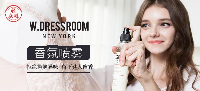 【轻众测】W.Dressroom 多丽斯 浪漫香水 香氛喷雾 套装(5种香味/套)