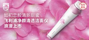 【抢先首发】飞利浦  BSC201/82   VisaPure 净颜清透洁肤仪 轻柔玫瑰套装