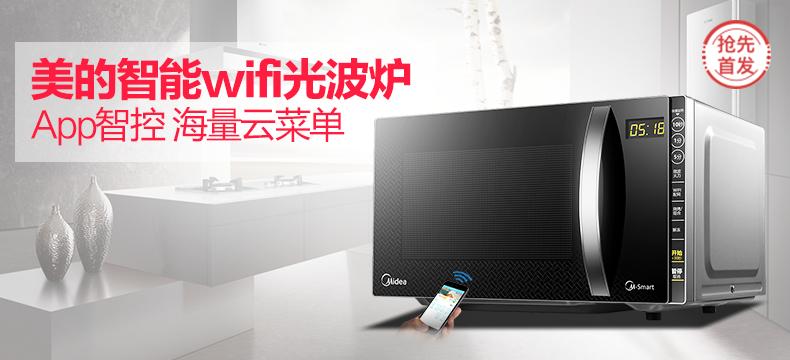 【抢先首发】美的 M3-L205C 智能 wifi 光波炉