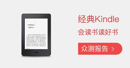 亚马逊 经典版Kindle Paperwhite 电子书阅读器
