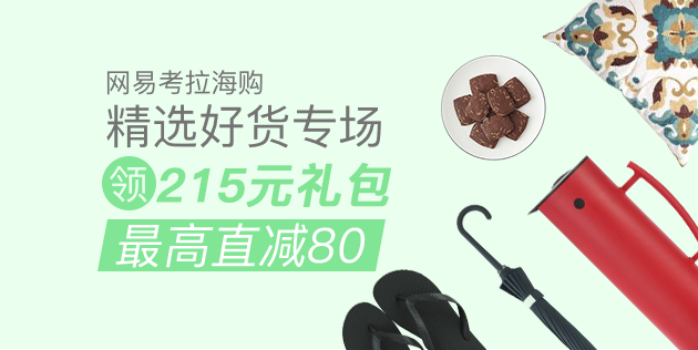 网易考拉海购 精选好货专场215元礼包,最高直减80