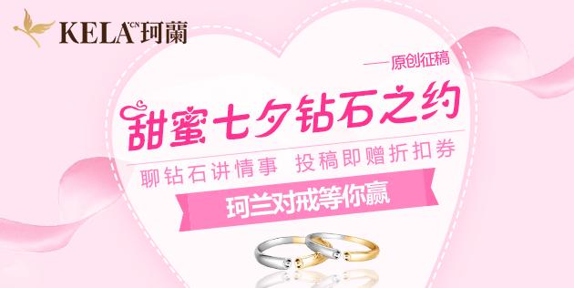 原创话题征稿:#谈情说钻# 浓情七夕聊钻石讲情事,珂兰好礼等你赢!
