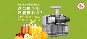 【达人专享】Omega Juicers 欧美爵士 CUBE302R/S-C 全新方形多功能原汁机