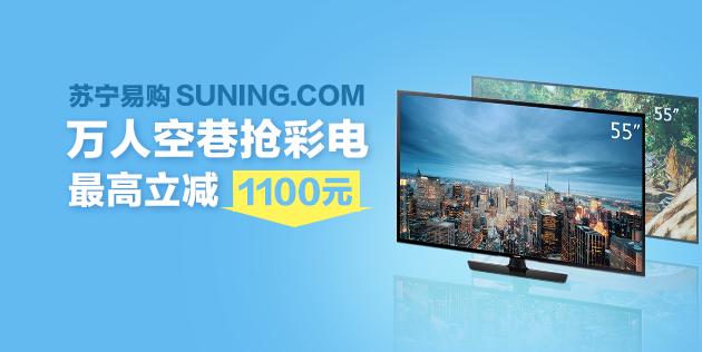 苏宁易购 自营电视满减券2000-250/4000-450/6000-700/10000-1100