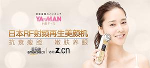 YA-MAN 雅萌 HRF-3 射频嫩肤离子清洁美容仪
