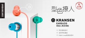 【轻众测】Urbanears Kransen 入耳式耳机