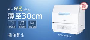 【抢先首发】松下 NP-TCM1WECN 台式洗碗机