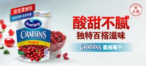 【轻众测】美国进口 优鲜沛 Ocean Spray 蔓越莓经典尝鲜包