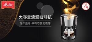 【轻众测】Melitta 美乐家 LOOK IV Deluxe 滴漏式咖啡机