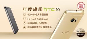 【抢先首发】HTC 10 智能手机(颜色随机)
