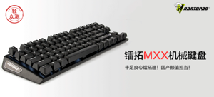 【轻众测】Rantopad 镭拓 MXX 机械键盘 樱桃原厂轴(颜色/轴体随机)