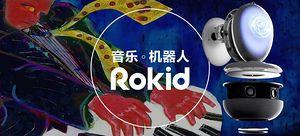 Rokid 若琪 音乐机器人