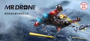 【抢先首发】华科尔 混合现实黑科技 MR DRONE无人机
