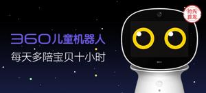 【抢先首发】360 儿童机器人 AR版