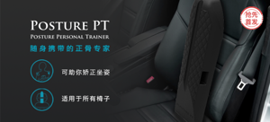【抢先首发】POSTURE PT  矫姿靠背