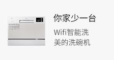 你家少一台 Wifi智能洗 美的洗碗机