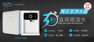 【抢先首发】BluePro 博乐宝净水器 RO反渗透纯水机