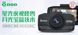 【抢先首发】DOD 行车记录仪 LS400W Plus Stars