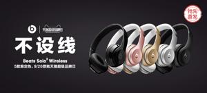 【抢先首发】Beats Solo3 Wireless 头戴式耳机(颜色随机)