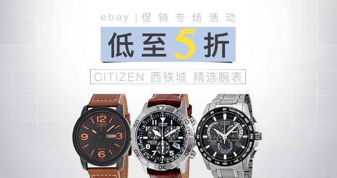 ebay CITIZEN 西铁城 精选腕表 促销专场活动
