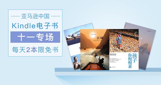 亚马逊中国 Kindle电子书 十一专场