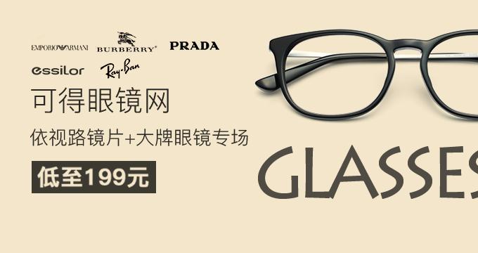 可得眼镜网 依视路镜片+大牌眼镜专场