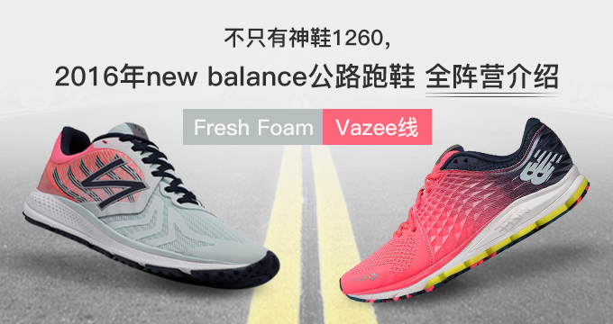 2016年new balance公路跑鞋全阵营介绍 篇二: