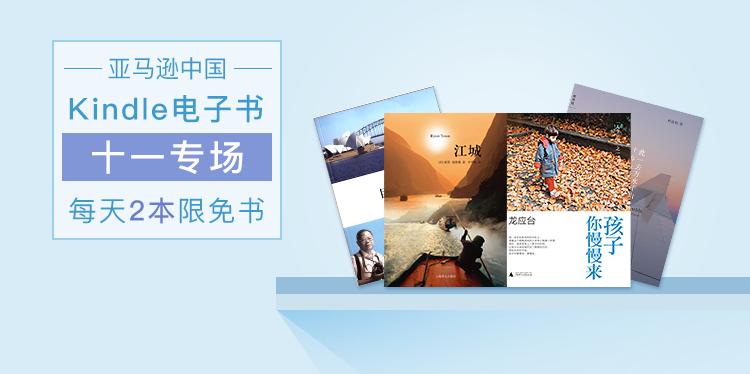 亚马逊中国 Kindle电子书 十一专场    每天2本限免书