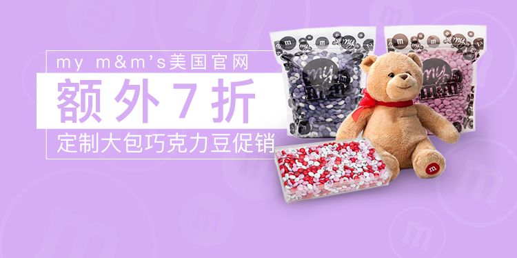 my m&m\'s美国官网 定制大包巧克力豆促销    额外7折