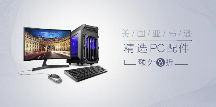 美国亚马逊 精选PC配件    额外8折