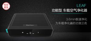 【抢先首发】EraClean 车载空气净化器