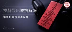【抢先首发】Light Harmonic 拉赫曼尼 G02 Pro便携式解码器