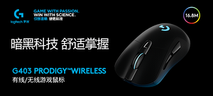 【抢先首发】Logitech 罗技 G403 Prodigy 游戏鼠标(有线/无线)