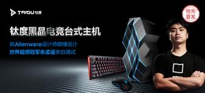 【抢先首发】钛度 黑晶电竞台式主机套装