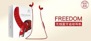 【抢先首发】Jaybird freedom Wireless 无线蓝牙运动耳机