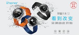 【抢先首发】Honor 荣耀手表 S1(颜色随机)