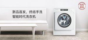 【抢先首发】小吉 智能 迷你滚筒洗衣机Pro版