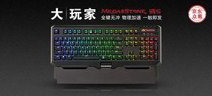 【抢先首发】MegaStone 谜石 樱桃红轴机械键盘
