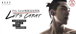 【轻众测】FIIL Carat 智能运动耳机(评论有奖)