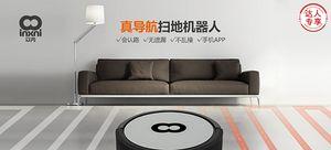 【达人专享】inxni 以内 导航 扫地机器人