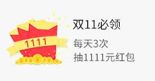 天猫 2016双11超级红包