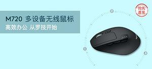【抢先首发】罗技 M720 蓝牙 优联双模 无线鼠标