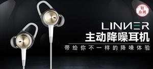 【轻众测】linner 聆耳 主动降噪 耳机