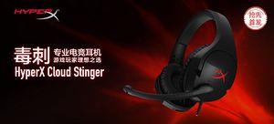 【抢先首发】HyperX Cloud Stinger 毒刺专业 电竞耳机