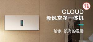 【抢先首发】EraClean CLOUD 壁挂式 新风净化器 SX-300-QR