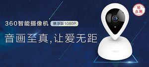 【轻众测】360 智能 摄像机 悬浮版1080P