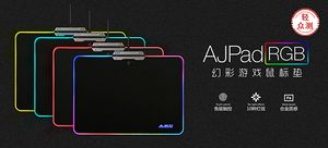 【轻众测】AJAZZ黑爵 Pad RGB 游戏发光 鼠标垫