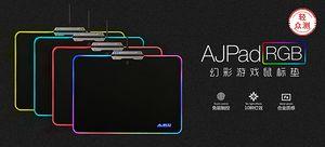 【轻众测】AJAZZ黑爵 Pad RGB 游戏发光 鼠标垫